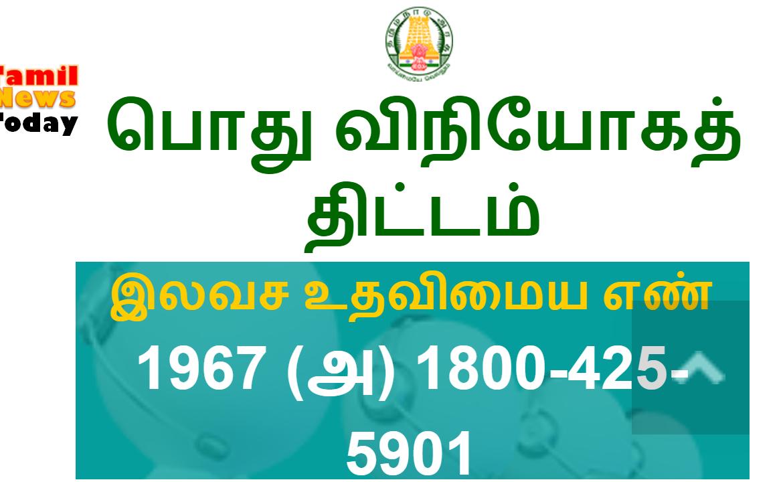 tnpds helpdesk number