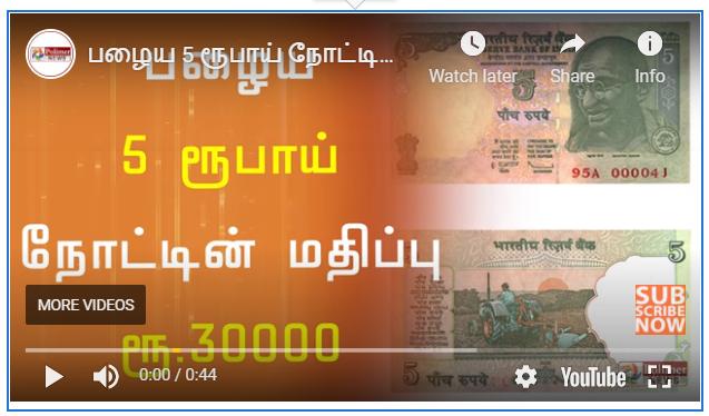 பழைய 5 ரூபாய் நோட்டின் மதிப்பு ரூ.30000