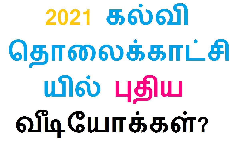 2021 கல்வி தொலைக்காட்சியில் புதிய வீடியோக்கள்