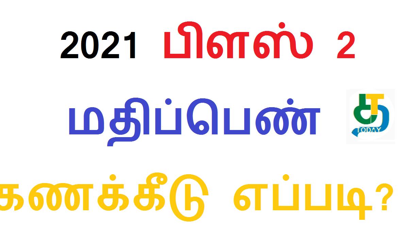 2021 பிளஸ் 2 மதிப்பெண் கணக்கீடு எப்படி