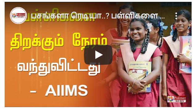 பள்ளிகளை திறக்கும் நேரம் வந்துவிட்டது - AIIMS
