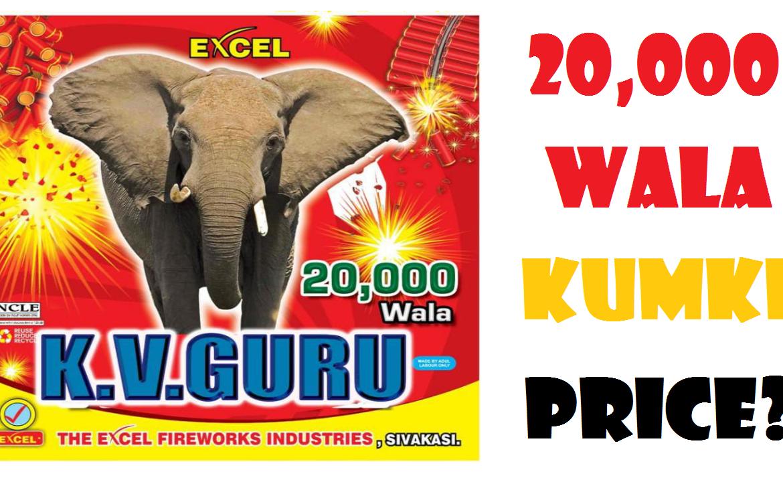 20000 wala price