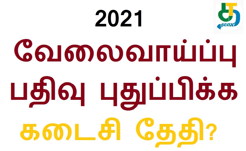 2021 வேலைவாய்ப்பு பதிவு புதுப்பிக்க கடைசி தேதி