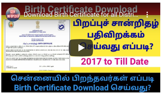 2021 Download Birth Certificate for all Districts in Tamilnadu