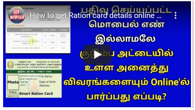 2021 How to get Ration card details online without mobile number in Tamil