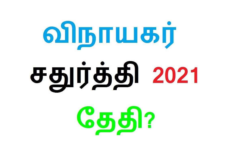 விநாயகர் சதுர்த்தி 2021