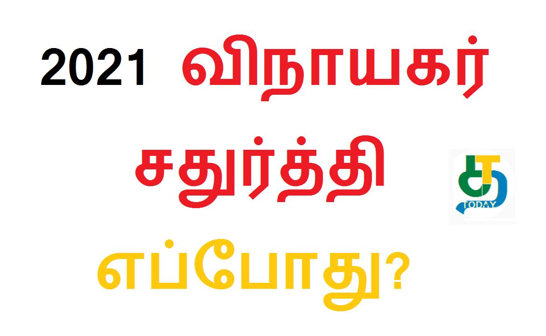 2021 விநாயகர் சதுர்த்தி எப்போது
