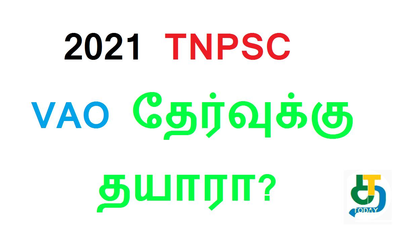 2021 TNPSC Group 4 VAO தேர்வுக்கு தயாரா
